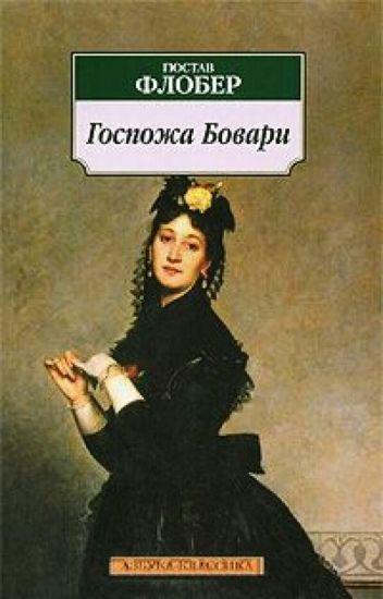Госпожа Бовари.Гюстав Флобер