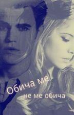 Обича ме, не ме обича... by Millls