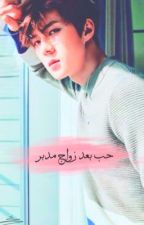حب بعد زواج مدبر by viviana_suzy
