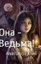 Она - ведьма! by Anastasiya_Kern1
