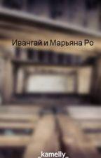 Ивангай и Марьяна Ро by _kamelly_