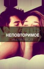 Запомни меня навсегда ... by Anasteysha2404