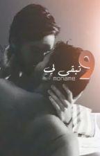 و تبقى لي by moname_ya