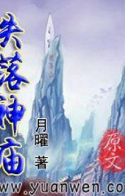 Đọc Truyện [ĐM] Lost Temple (Thất Lạc Thần Miếu) - Má của Wangho~