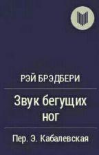 """Рей Бредбери """"Звук бегущих ног"""" by dreamse_"""