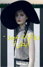 روايات عبير - أيظن؟ by RrihabR