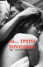 σε...ΤΡΙΤΟ ΠΡΟΣΩΠΟ {GW15} by joinyourlife1