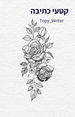 קטעי כתיבה by Topy_Writer