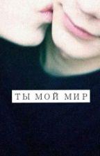 Ты мой мир. by lola2000000