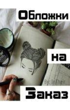 Делаю обложки на заказ:3 by InTheir