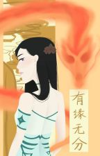 ♛ Parallel Lines (An ATLA Fanfiction) ➳ by JeydUmmbrr