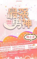 Tối cường nam thần - Điệp Chi Linh by xavien2014