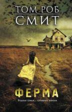 Ферма | Автор книги - Том Роб Смит by koteyka72