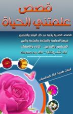 قصص علمتني الحياة by Mary_alaa