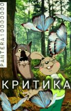Критика ваших книг by pantera10000000