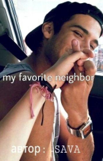 Мой любимый сосед