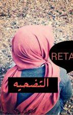 التضحيه by reremustafa
