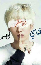 """""""فتاي الأشقر أعمى """" by park_haiori"""