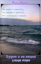 Будет и на нашей улице море. by Sanny_Girl