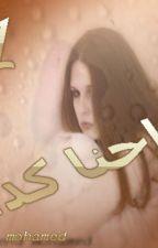 احنا كدا ( الجزء الاول ) by isismohamed