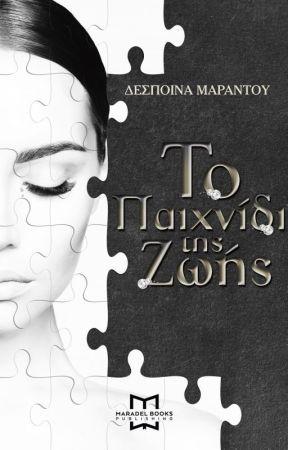 Το παιχνίδι της ζωής (προσεχώς θα κυκλοφορήσει από τις εκδόσεις Maradel Books) by greekwriter