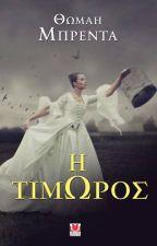 Η Τιμωρός (ΥΠΟ ΕΚΔΟΣΗ) by ThomaiBR