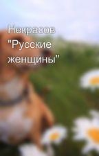 """Некрасов """"Русские женщины"""" by lizabelousova050802"""