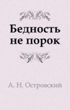 """Бедность не порок"" by RozaKudryavtseva"
