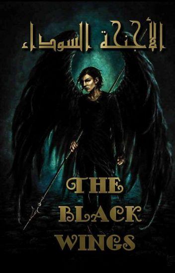 الاجنحة السوداء / The Black Wings