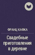 """Франц Кафка """"Свадебные приготовления в деревне"""" by moonlight1666"""