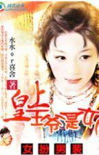 Nữ cải nam trang:Hoàng Thượng, vương gia là nữ nhân - Thủy thủy or hỉ xá by nguyetly_acc1