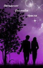 Пятьдесят оттенков чувств by KuCeHa