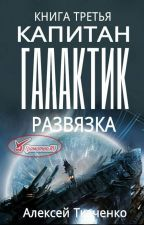 Капитан галактик. Книга 3. Развязка by Alexey_Tkachenko