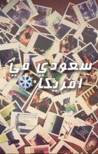 مكان لا انتمي له ( سعودي في أمريكا ) by xc1meshal