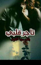 تاجر قلبي by soha26222