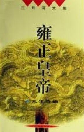 雍正皇帝 by LeeChihonmy