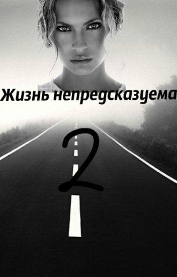 Жизнь непредсказуема2