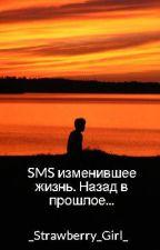 SMS изменившее жизнь. Назад в прошлое... by _Strawberry_Girl_
