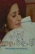 الخط الفاصل بين الحياه والموت by ayataref