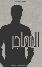 المهاجر by pisanne