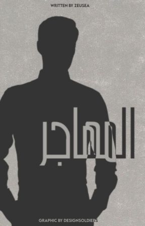 المهاجر by zeusea