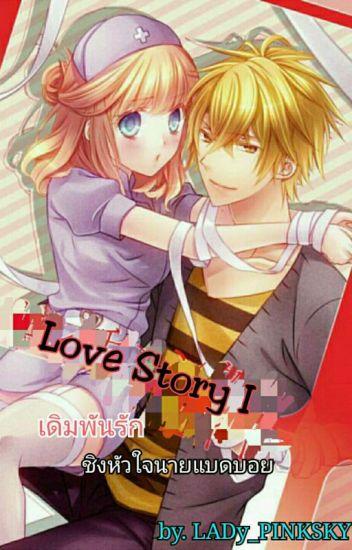 [Love Story I ] เดิมพันรัก ชิงหัวใจนายแบดบอย
