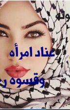 عناد امراه وقسوة رجل by queenn95_re