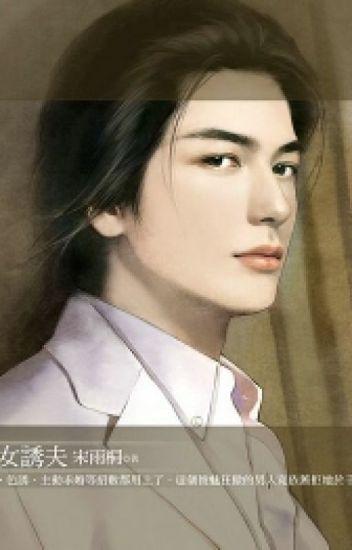 FLOWER BOYS HOST CLUB: YUAN, My Precious One (Series Book 8)
