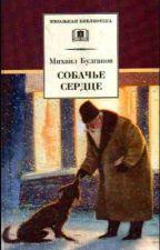Михаил Булгаков *Собачье сердце* by Regina2620
