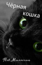Чёрная кошка by Milachra