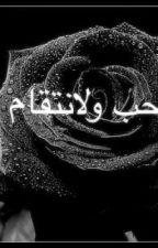 الحب Xوالانتقام by Asoolah34