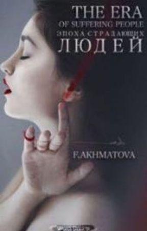 Эпоха страдающих людей by Akhmatova850