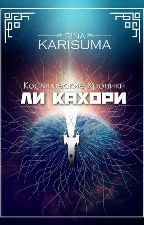 Ли Кахори: Космические хроники  #1 by RinaKarisuma