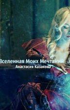 Вселенная моих мечтаний by KazakovaNastya